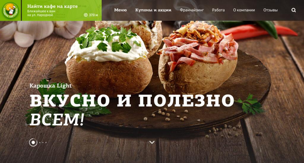 Создание сайта кафе или ресторана